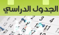 [طلاب] الجدول الدراسي و جدول الاختبارات النهائية للفصل الأول 1437/36